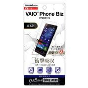 RT-VPB1F/DA [VAIO Phone Biz 液晶保護フィルム 耐衝撃・光沢タイプ]
