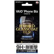 RT-VPB1FT/V1 [VAIO Phone Biz 液晶保護フィルム 9H・耐衝撃・ブルーライトカット・ハイブリッドタイプ]