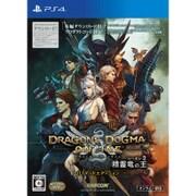 ドラゴンズドグマ オンラインシーズン2 リミテッドエディション [PS4ソフト]