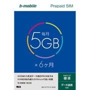 BM-GTPL3-6MS [bモバイル 5GB×6ヶ月SIMパッケージ 標準SIM]