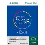 BM-GTPL3-12MM [bモバイル 5GB×12ヶ月SIMパッケージ マイクロSIM]
