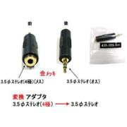 435-35S [4極3.5mmステレオ-3.5mmステレオ]