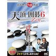 天頂の囲碁6 Zen