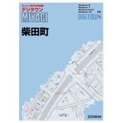 電子住宅地図 DIGITOWN(デジタウン) 宮城県柴田町 201601 [Windowsソフト]