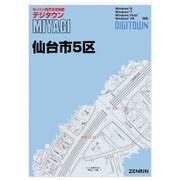 電子住宅地図 DIGITOWN(デジタウン) 宮城県仙台市5区 201511 [Windowsソフト]