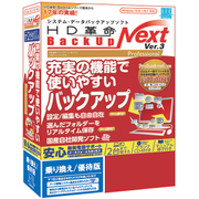 HD革命/BackUp_Next_Ver.3_Professional_乗り換え/優待版