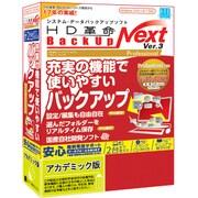 HD革命/BackUp_Next_Ver.3_Professional_アカデミック版