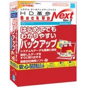 HD革命/BackUp_Next_Ver.3_Standard_通常版