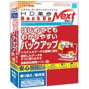 HD革命/BackUp_Next_Ver.3_Standard_乗り換え/優待版