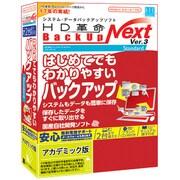 HD革命/BackUp_Next_Ver.3_Standard_アカデミック版