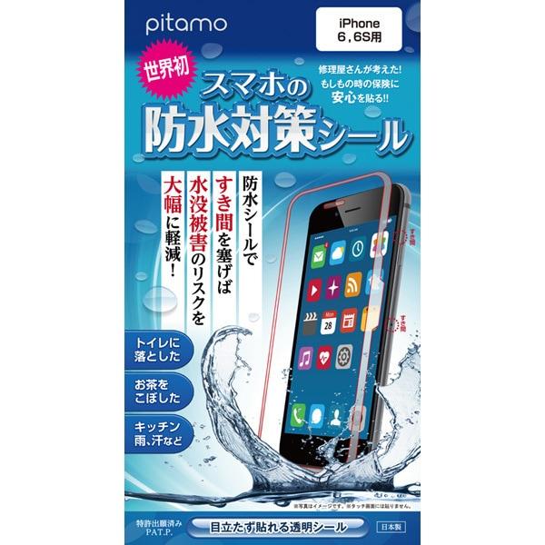 M-004 [スマホの防水対策シール iPhone 6/6s用]
