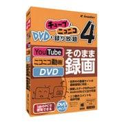 チューブとニコニコ、DVDも取り放題 4 [Windows]