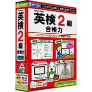 英検2級合格力(第2版) [Windows/Macソフト]