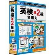 英検準2級合格力(第2版) [Windows/Macソフト]