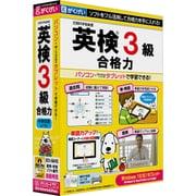 英検3級合格力(第2版) [Windows/Macソフト]