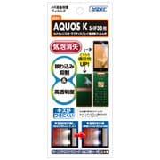 AR液晶保護フィルム AQUOS K (SHF33)