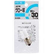 FG-1E [グロー球 10~30ワット用 1個入]