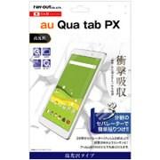 RT-QTPXF/DA [Qua tab PX 耐衝撃 光沢 液晶保護フィルム]