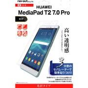 RT-MPT27F/A1 [HUAWEI MediaPad T2 7.0 Pro 指紋防止 光沢 液晶保護フィルム]