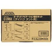 D2453 [オーディオ・ナビゲーション取付キット ダイハツ タント用]