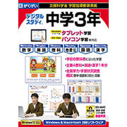 中学3年デジタルスタディ 新教科書対応版