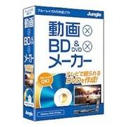 動画×BD&DVD×メーカー [パソコンソフト]