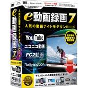 e動画録画7 IRT0395 [Windows]