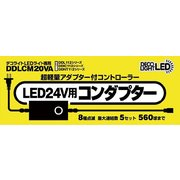 DDLCM20VA [LED24V用コンダプター]