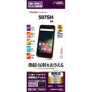 T734507SH [Android One(507SH) 液晶保護フィルム 反射防止]