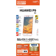 G731P9 [HUAWEI P9 液晶保護フィルム 光沢防指紋]