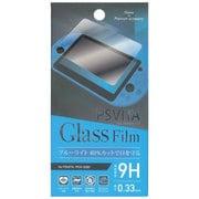 PSVITA2000用 9H液晶ガラスフィルム ブルーライトカット