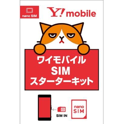 YM SIMパッケージ nano