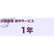 MVS172182 [A3インクジェット複合機 引取り修理保守サービス 1年単位]