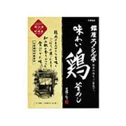 銀座ろくさん亭 鶏釜めし [237g]