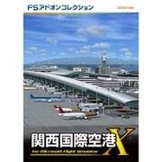 フライトシミュレータ アドオンコレクション関西国際空港