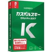 カスペルスキー セキュリティ 2017 5年1台版 ヨドバシオリジナル [Windows&Mac&Android]