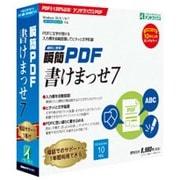 瞬簡 PDF 書けまっせ 7