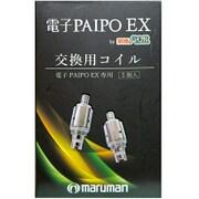 電子パイポEX用 専用コイル
