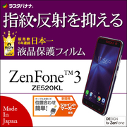 T770520K [Zenfone3 ZE520KL 液晶保護フィルム 指紋・反射防止]