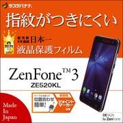 G770520K [Zenfone3 ZE520KL 液晶保護フィルム 高光沢防指紋]