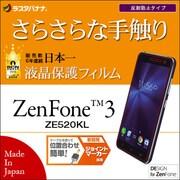 R770520K [Zenfone3 ZE520KL 液晶保護フィルム さらさら反射防止]