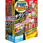 ラベルマイティ POP in Shop12 書籍セット [Windowsソフト]
