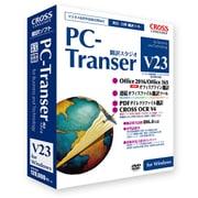 PC-Transer 翻訳スタジオ V23 for Windows [Windowsソフト]