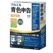 ツカエル青色申告SUPER 17 [Windows]