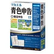 ツカエル青色申告+確定申告 17 乗換・優待版 [Windows]