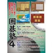 囲碁塾4 [Windows]