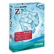 ゼンリン電子地図帳Zi19 DVD全国版 アップグレード/乗り換え専用 [Windows]