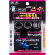 EM-138 [USBバーチカルソケット 12V2連ソケット 2USBポート]