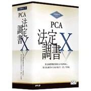 PCA法定調書X [PCビジネスソフト]