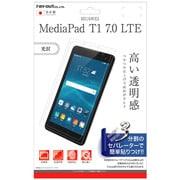 RT-MPT17F/A1 [HUAWEI MediaPad T1 7.0 LTE 指紋防止 光沢 液晶保護フィルム]